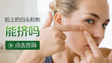 如何预防白头粉刺的发生
