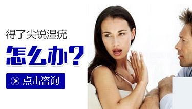 女性尖锐湿疣的患病原因
