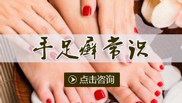 手足癣有哪些类型呢