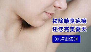 腋臭疤痕体质的症状表现有哪些